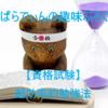 【資格試験】超効率的勉強法