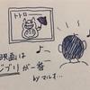 妊活〜10カ月突入〜