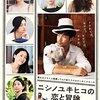 【邦画ログ】「ニシノユキヒコの恋と冒険」「紙の月」