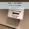 SBI証券×三菱UFJ国際投信(iDeCo偏)の第3回ブロガーミーティングに参加しました