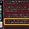 【遊戯王 雑談】十二獣の詳細効果判明!ランク4かよ〜  【Card-guild】