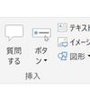 Power BIの「Webに公開」機能を使ってみる