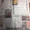 琉球新報を取り始めた