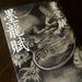 海北友松のこと〜葉室麟『墨龍賦』を読んだので、その感想もちょびっと