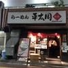 爆盛油脂麺(平太周 味庵さん)と決闘してきました。