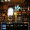 【DQMSL】「ブリザーランス」はヒャド体技ダメージアップ!素早さダウン率検証!