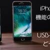 iPhone8にUSB-Cが採用されるとどうなるの?メリットとデメリットをまとめてみた。