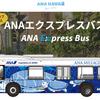 ANAマイレージ会員必見! ホノルルでANAオリジナルのトロリーバスが無料で利用!(ANA Express バス)