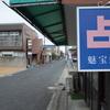 山陽小野田市 : セメント町商店街とその周辺 (2)