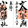 小御門神社の御朱印(千葉・成田市)〜「交通不便」でもゼッタイ訪れ甲斐のある神社