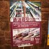 鉄道模型フェスティバル阪急