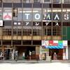 ナポリタンで有名な練馬駅前の喫茶アンデスが閉店してしまいました。