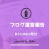【運営報告】PV約10000を達成!開設約1か月+半月を振りかえって。