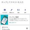 Google翻訳の便利機能!ケータイのカメラを通せばタイ語が日本語に変わります