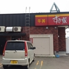すき家 釧路桜ヶ岡店