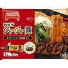 【冷凍】肉味噌ジャージャー麺を食べてみた