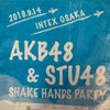 AKB48/STU48 合同握手会@インテックス大阪