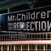 ミスチルのライブ 「Mr.Children TOUR 2015 REFLECTION」の感想
