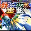 【金銀】関西バトレボオフ これでfinal!? 出張金銀ブース!【告知】