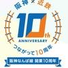 【阪神・近鉄】阪神なんば線開業10周年記念列車を運行