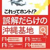 ⛅54:─2─警察庁は、沖縄反基地運動に関して「極左暴力集団の参加」と「4人の韓国籍逮捕」を明らかにした。2017年~No.119No.120 *