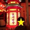 夜の長崎ランタンフェスティバル2018 龍踊り&中国雑技
