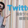 かなり便利!Twitterで過去のツイート(つぶやき)を検索する方法