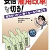 新刊紹介:『安倍「雇用改革」を切る!』