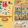 AirStudio公演・ シズカ式「佐藤家のぬかどこ~1枚のホットケーキ~」