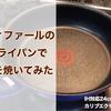 【IH対応】ティファールのフライパン(24cm)で肉を焼いてみた感想