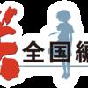 【PSvita「咲-Saki-全国編Plus」】各キャラクター能力紹介!(その2)