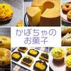かぼちゃを使ったお菓子・スイーツのレシピまとめ!