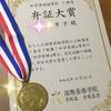 和学薬膳博士の称号をいただき、国際薬膳学院を卒業しました