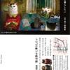 ギャラリー猫町での個展が始まります