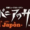 宙組公演 『El Japón(エル ハポン) -イスパニアのサムライ-』