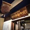 ぽんしゅ館 利き酒番所:新潟