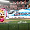 【イベント】サクスペ「弾丸ライナー 織姫+その他編結果」