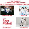 7/23「デビューはんとし~新人アイドル30分インタビューしてみます」お手伝いします。