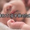 生まれてくる子供のためにアトピー対策をまとめておくブログです