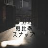 【スナップ写真】年明けに恵比寿で写真を撮った話