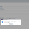 VSAN6.2へのアップグレードがオブジェクトアクセスエラーで出来ない場合の対処方法
