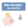 仮想通貨投資のリスク分散として「楽に」株式投資をはじめるためには?