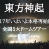 東方神起2017年再始動2年半ぶりにドーム公演!