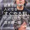 茂木健一郎 「すぐやる脳」 簡単な感想・まとめ⑥