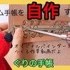 【作業動画】自作!システムバインダー★(システム手帳)〈作り方〉