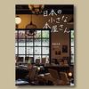 #和氣正幸「日本の小さな本屋さん」