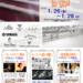 【管楽器イベント】フルートフェア in 水戸〔1/26㈮~1/28㈰〕開催します!