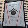 全国日本酒フェスタIN福岡 2017