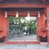福男!『西宮神社』