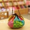 echinoの新柄で可愛い巾着バッグができました(*^_^*)